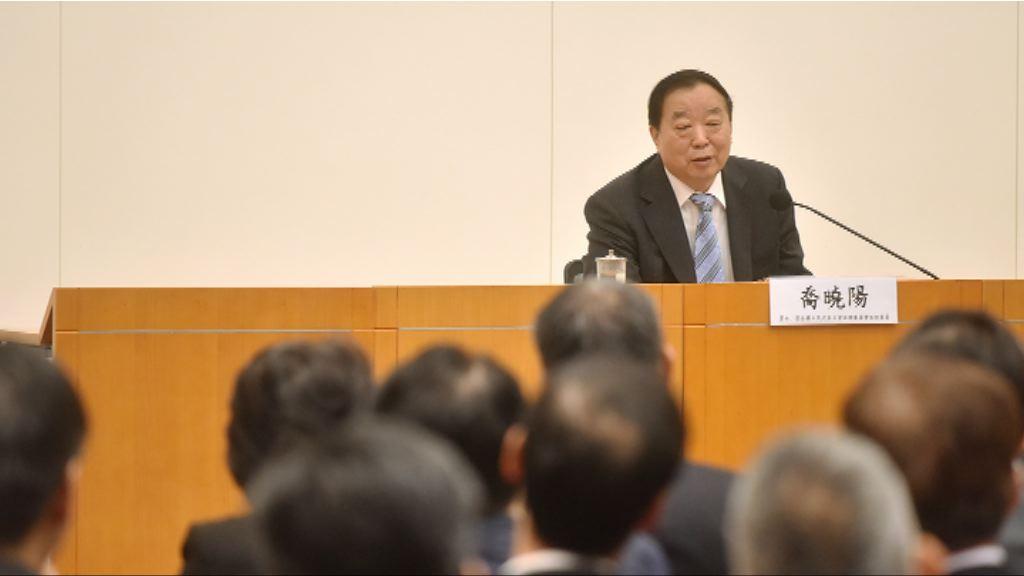 喬曉陽向政府官員講解憲法
