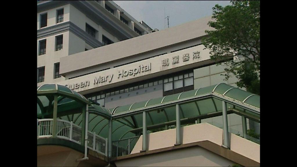 瑪麗醫院醫療事故病人死亡