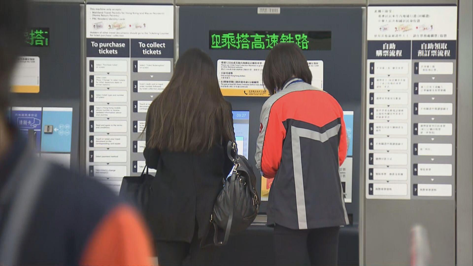 高鐵香港段周四起關閉 旅客改行程提早離港