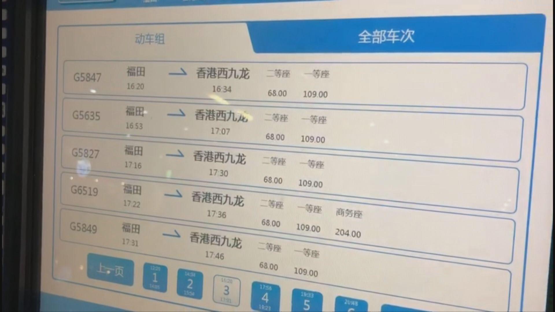 深圳往香港高鐵車票一度暫停出售 中午恢復