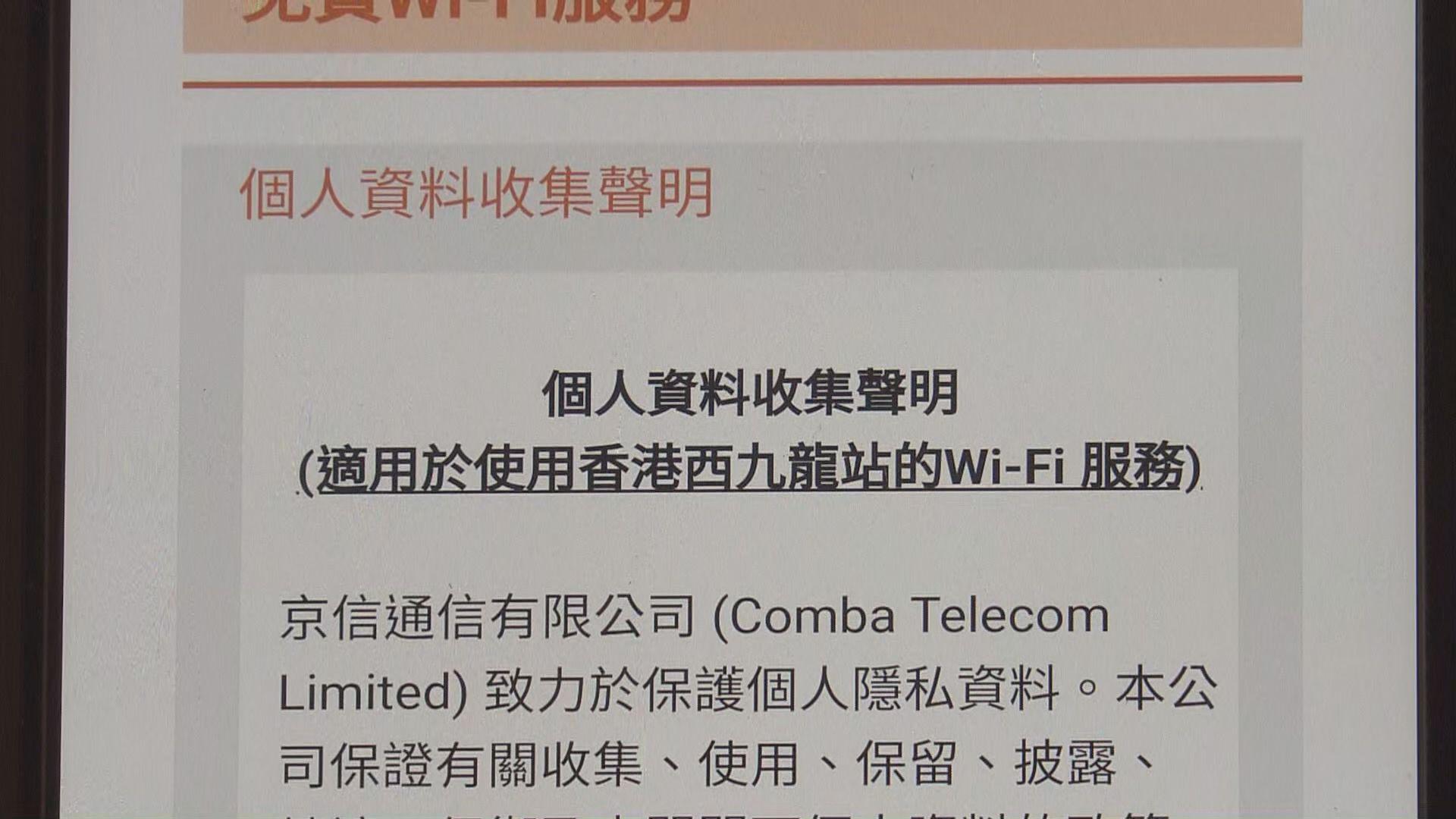 高鐵西九站WiFi供應商修改收集資料聲明
