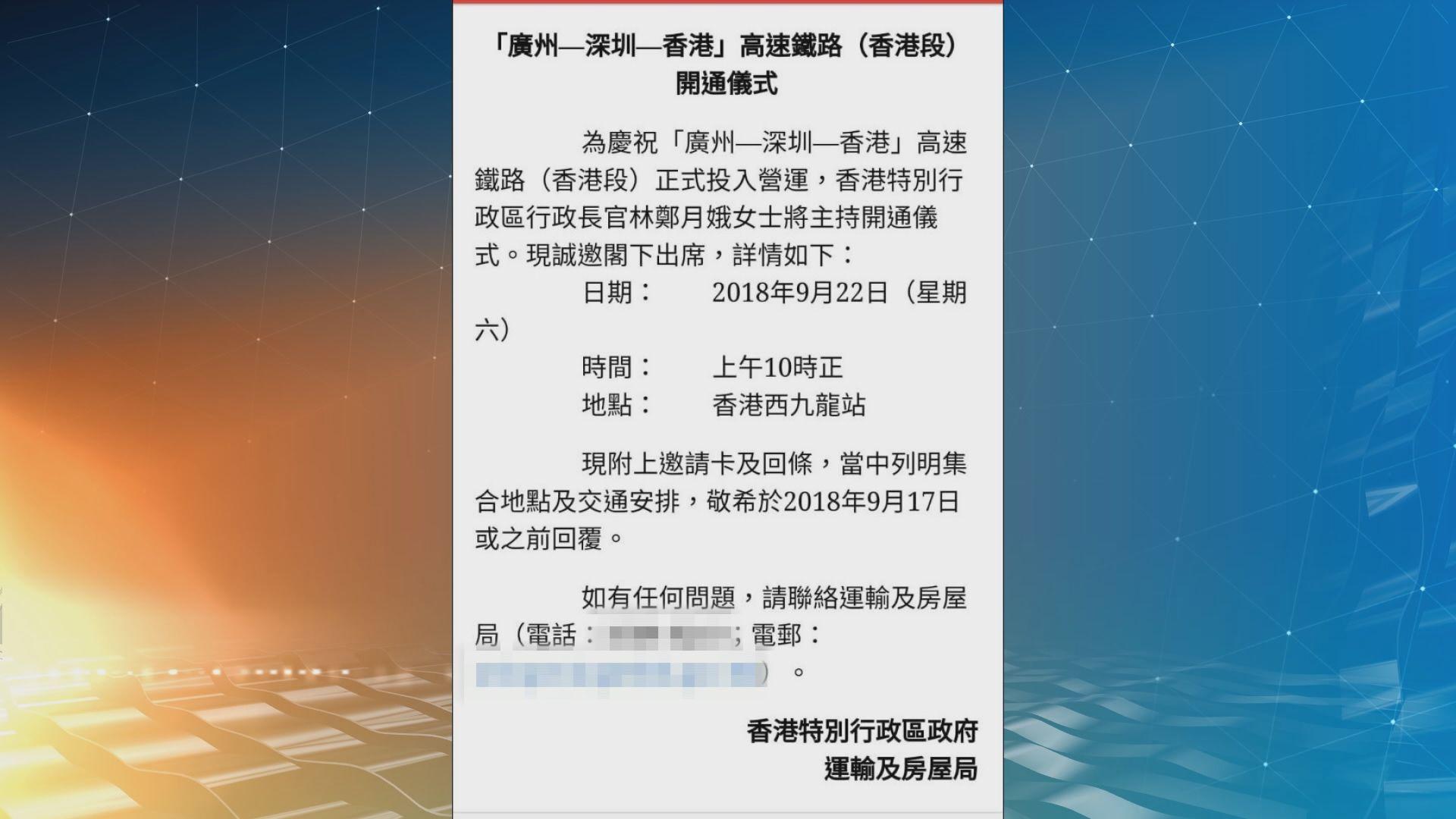泛民獲邀高鐵開通儀式 郭榮鏗拒出席
