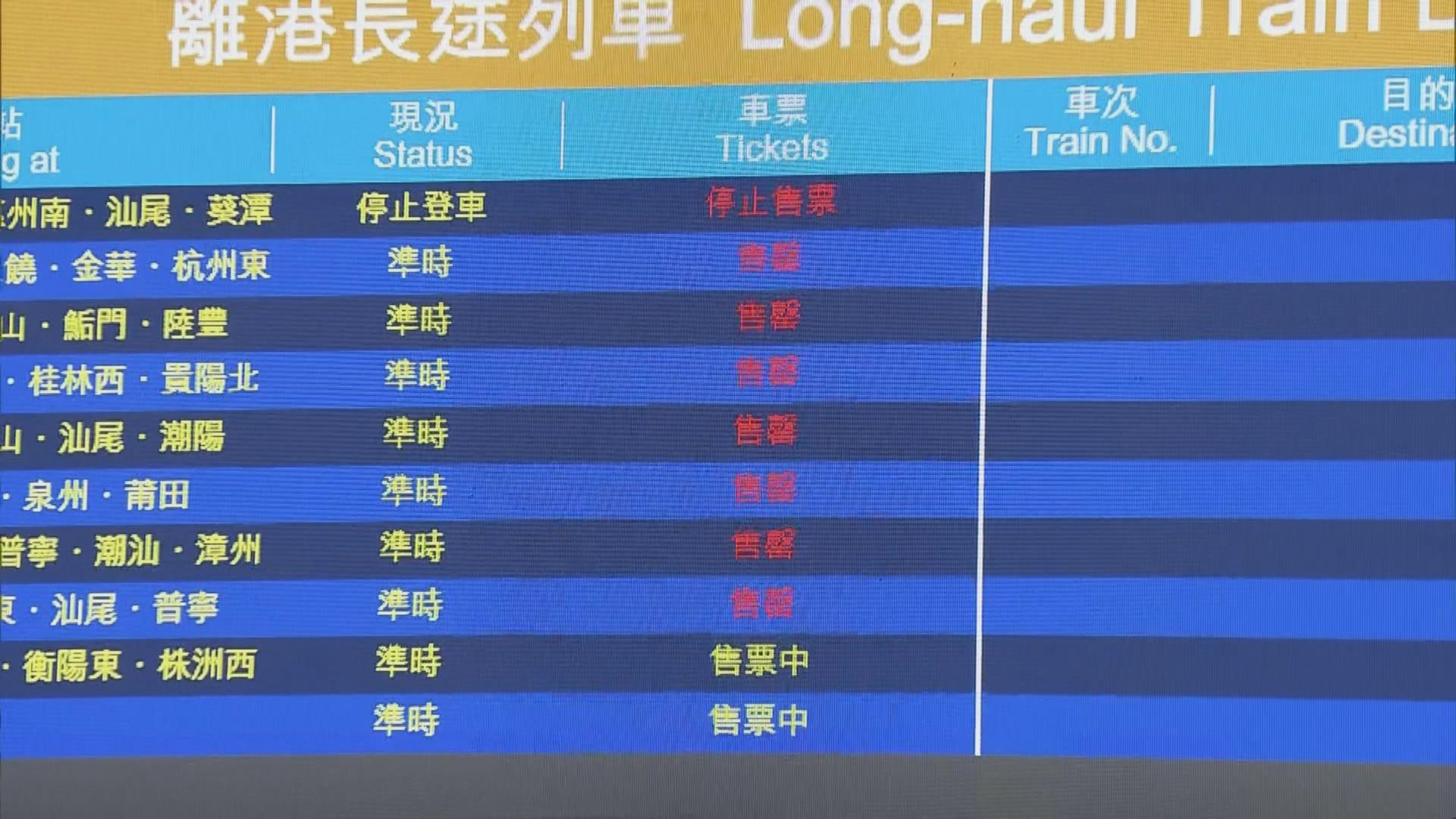 大部分即日高鐵短途車票已售罄