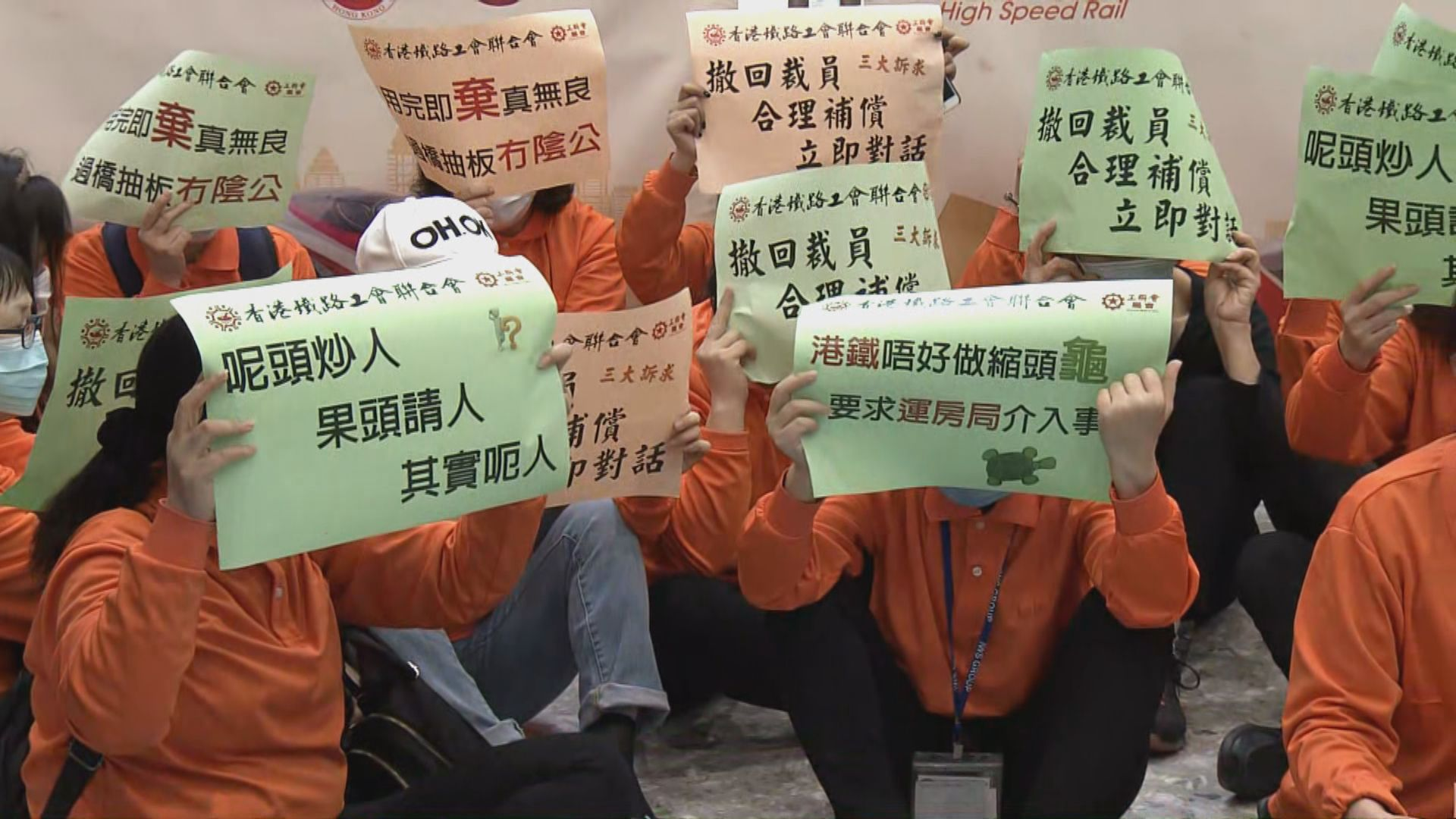 多名高鐵外判員工遭解僱到西九龍站示威