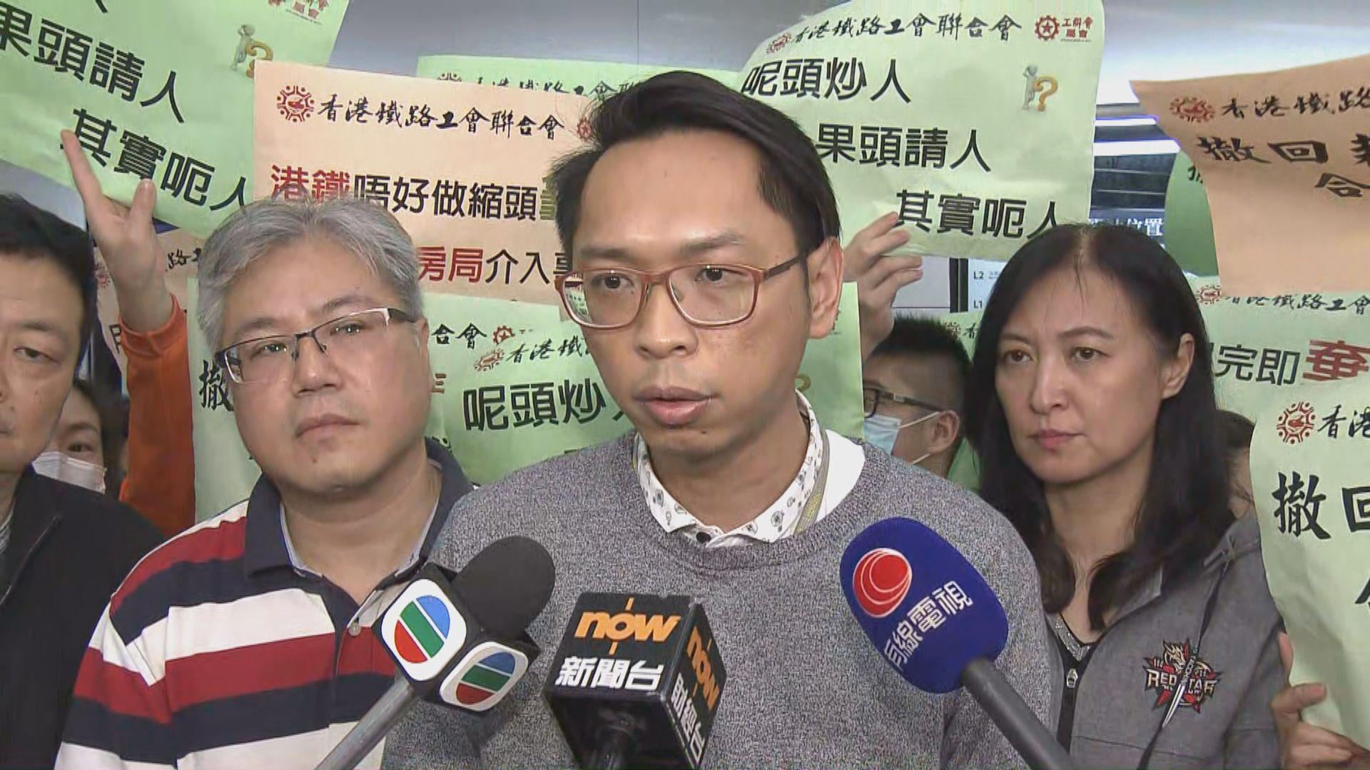 高鐵外判工遭解僱 工會指涉200人