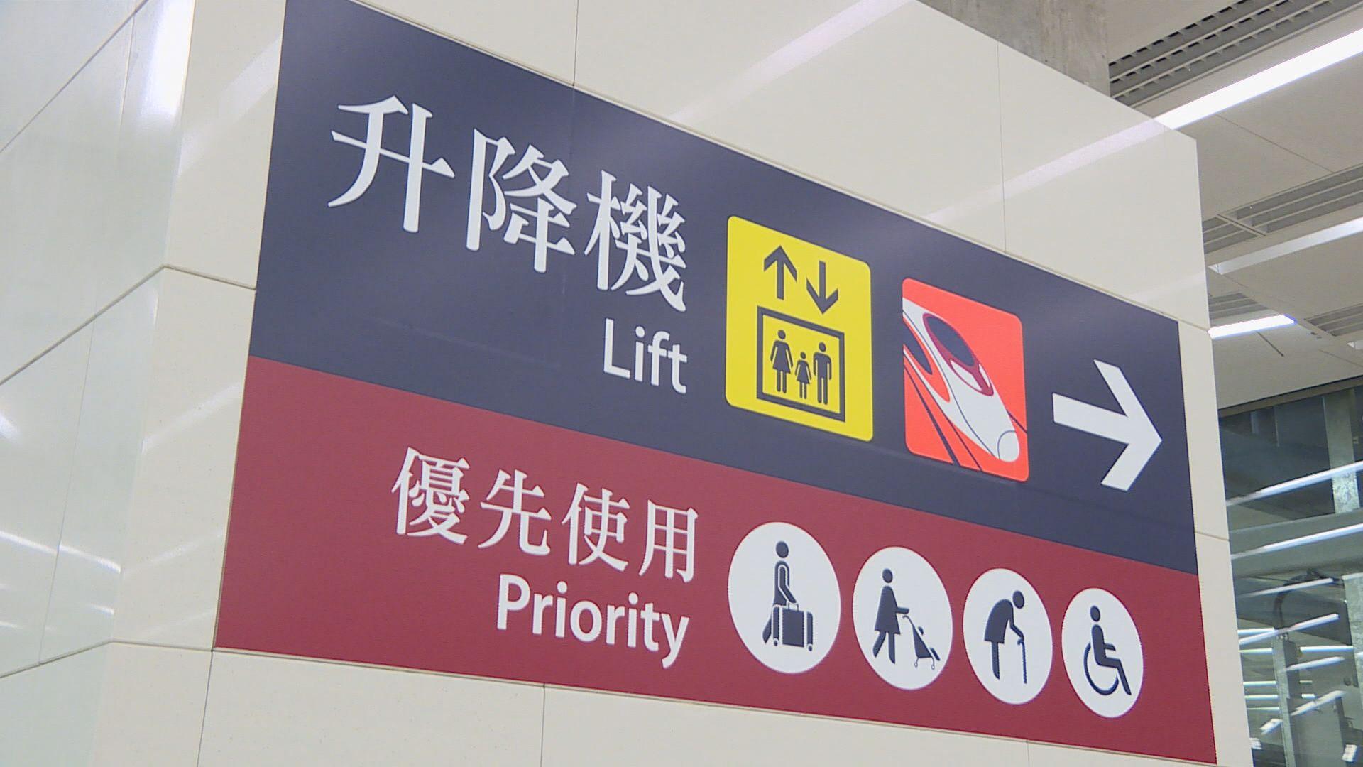 港鐵:西九站B5層不屬內地口岸區範圍