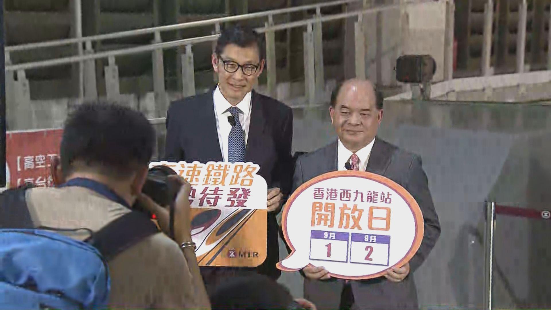 九月一、二日辦高鐵車站開放日