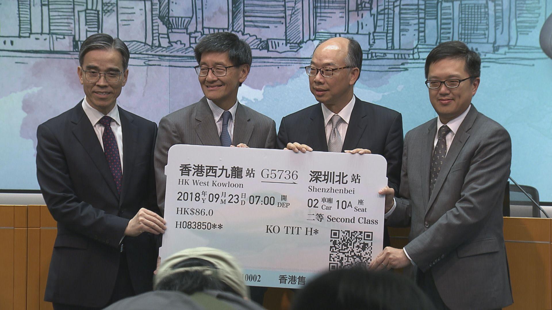 高鐵香港段將於9月23日開通