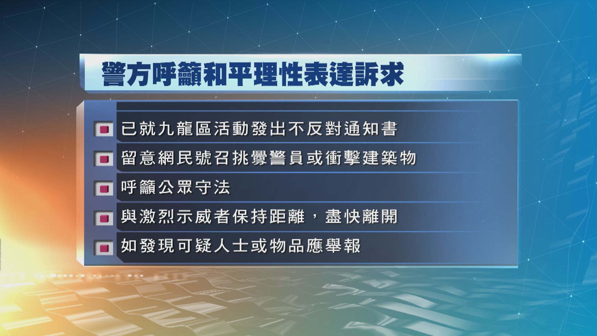 【九龍遊行】警方:有網民號召不合作運動 籲公眾守法