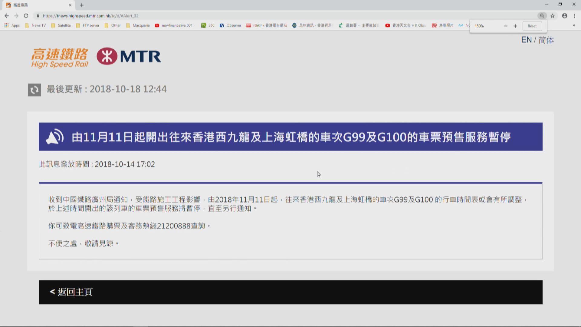 港鐵暫停售賣下月11日起往上海高鐵車票