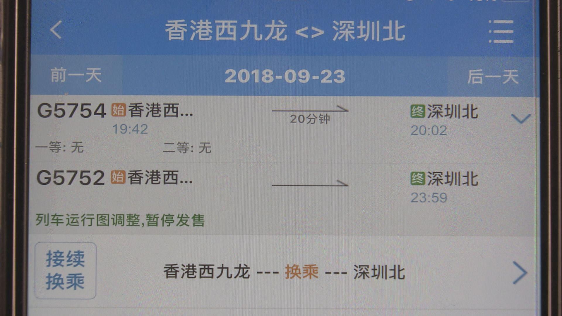 內地官網披露高鐵列車編號 暫未能購票
