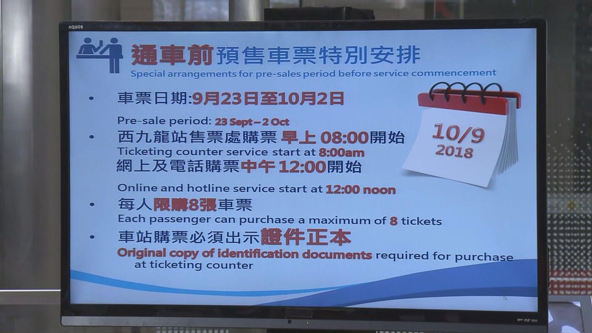 高鐵香港段車票下周一開始預售