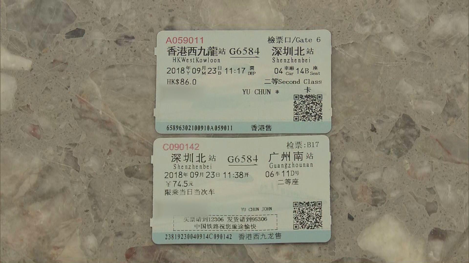本台成功購買同一班高鐵分段車票