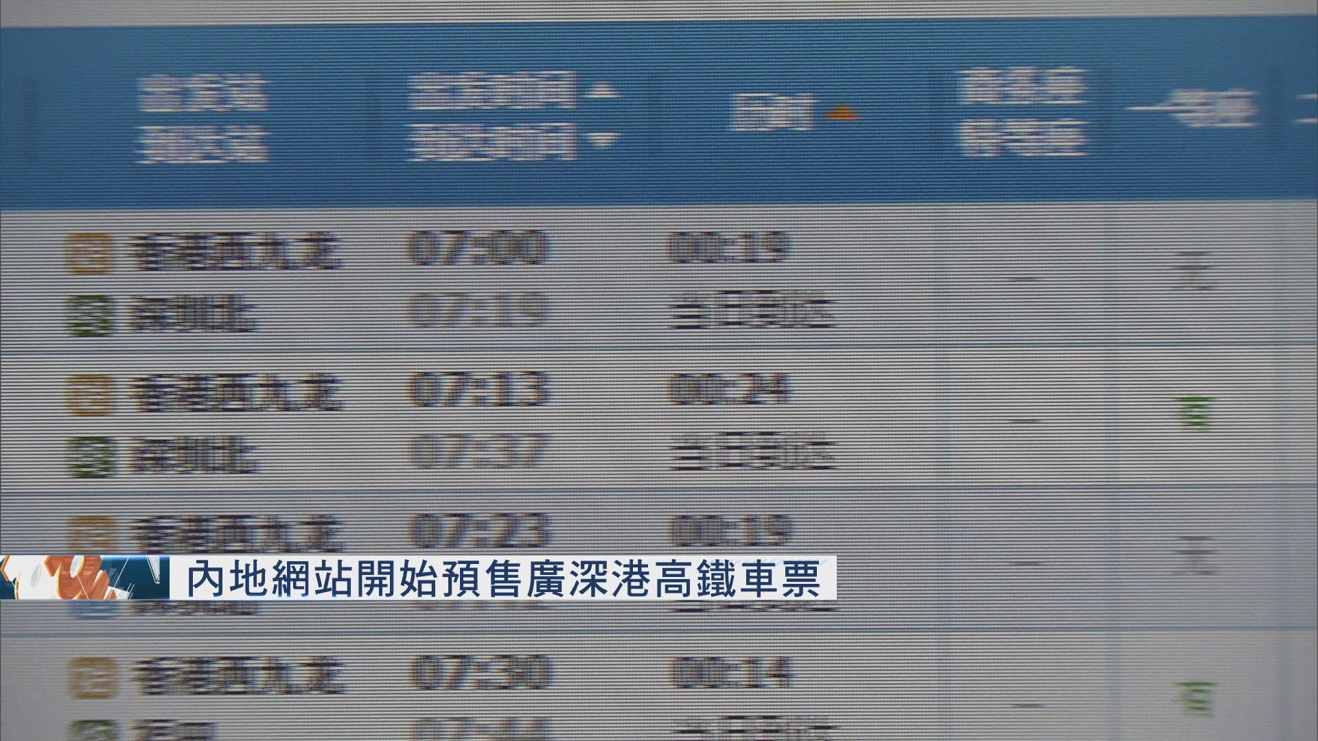 內地網站開始預售廣深港高鐵車票