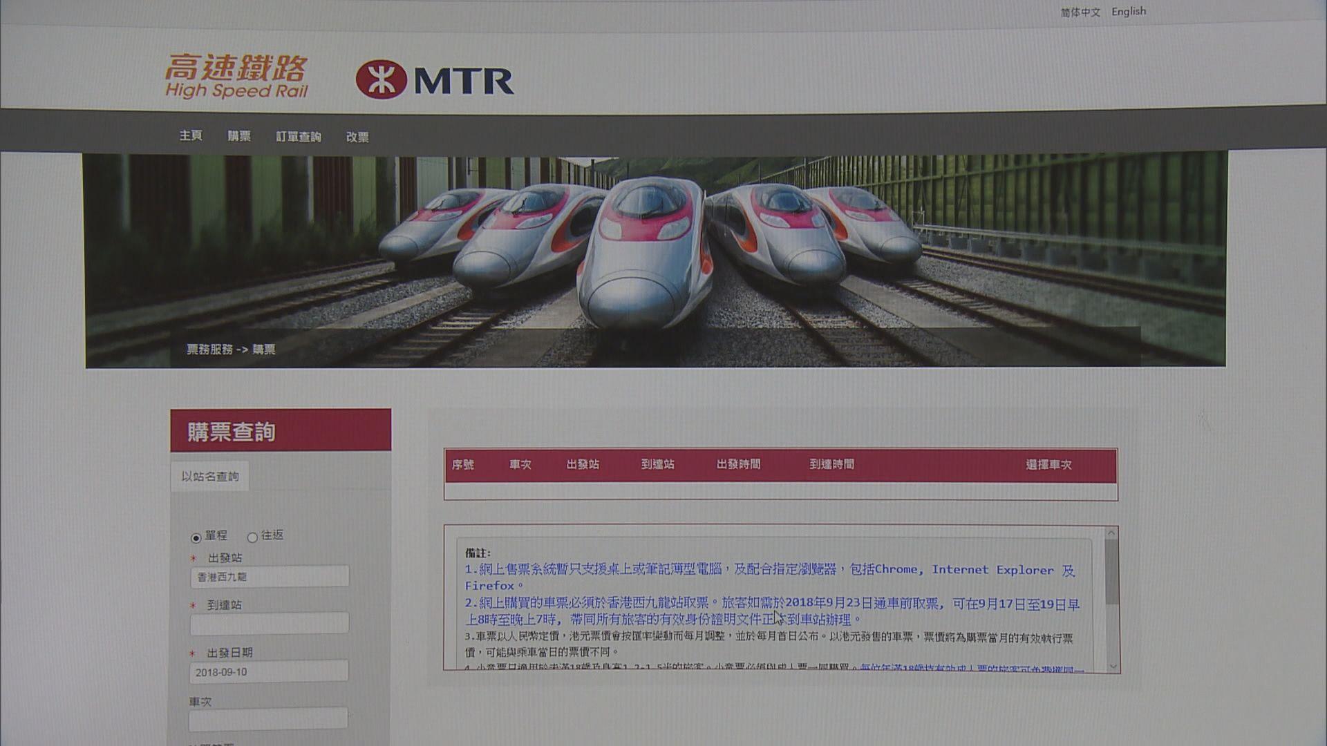 內地網站預售高鐵車票對港人限制較多