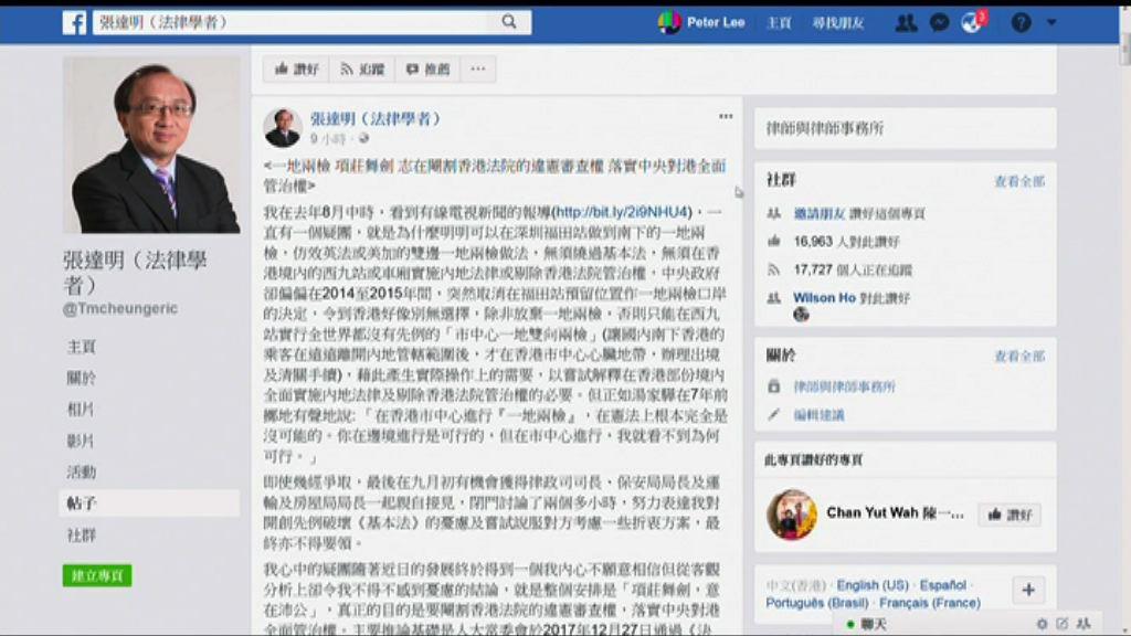 張達明:一地兩檢旨在閹割港法院違憲審查權