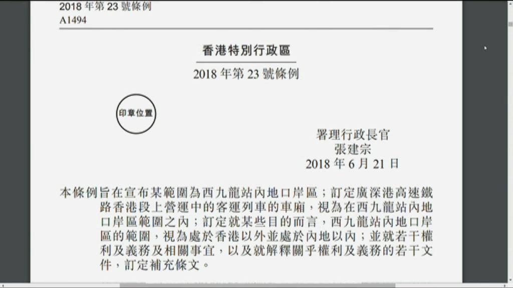 廣深港高鐵一地兩檢條例正式刊憲