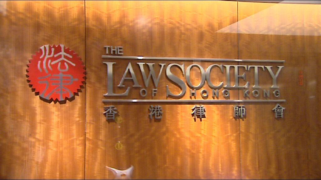 律師會促澄清一地兩檢法律依據