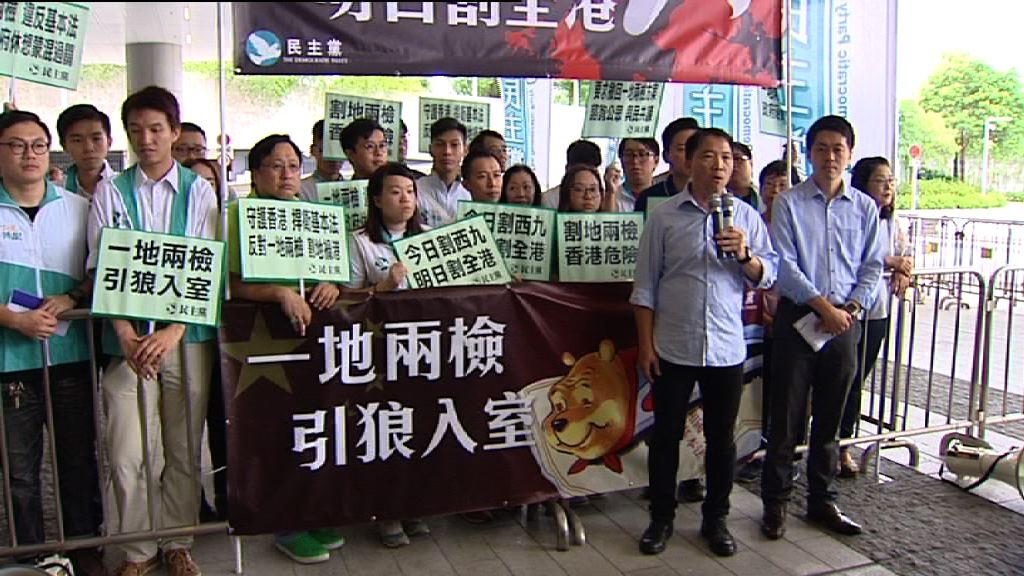 支持與反對一地兩檢團體示威