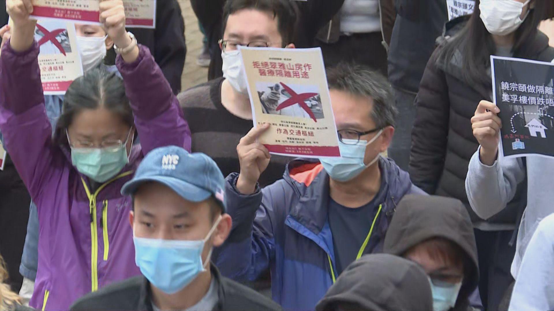 美孚居民遊行反對政府徵用附近旅館作檢疫中心