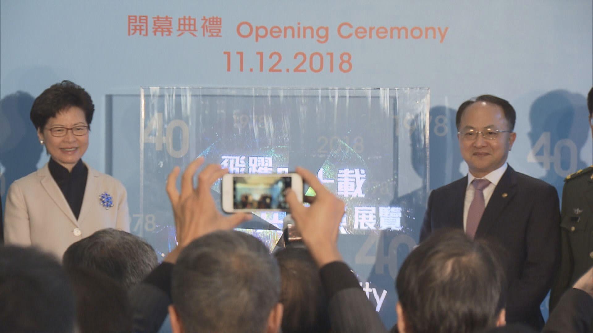 特區政府慶祝改革開放四十年展覽開幕