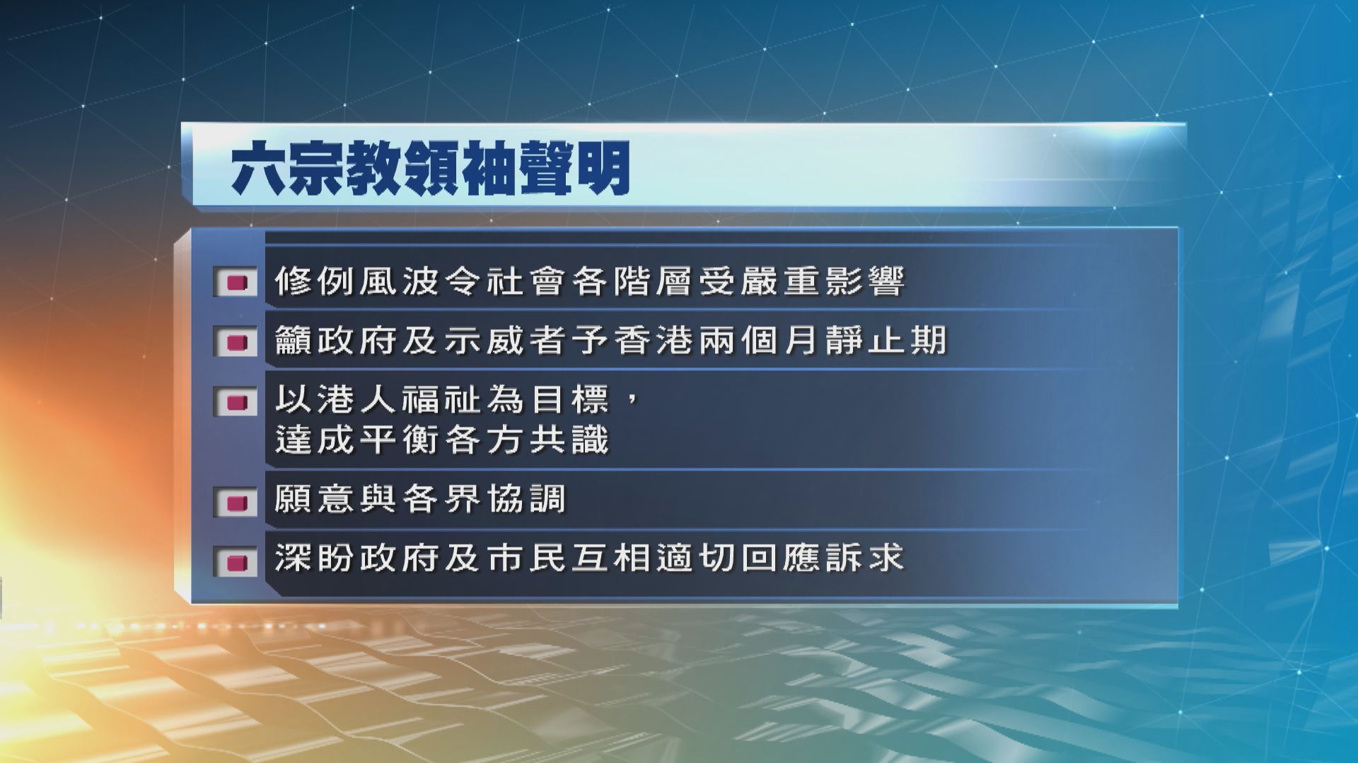 六宗教領袖發聲明籲各界給予香港「靜止期」