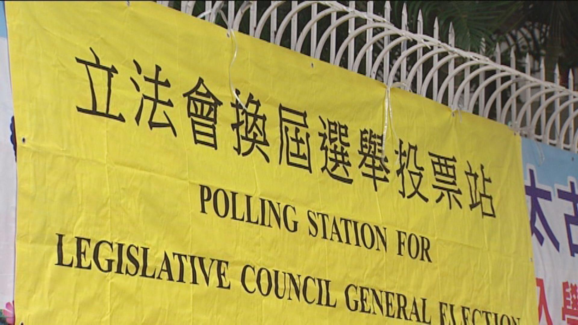 選舉事務處:立法會換屆選舉暫定9月6日投票