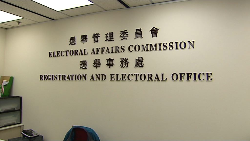 當局促選舉事務處盡快交代有否行政失當