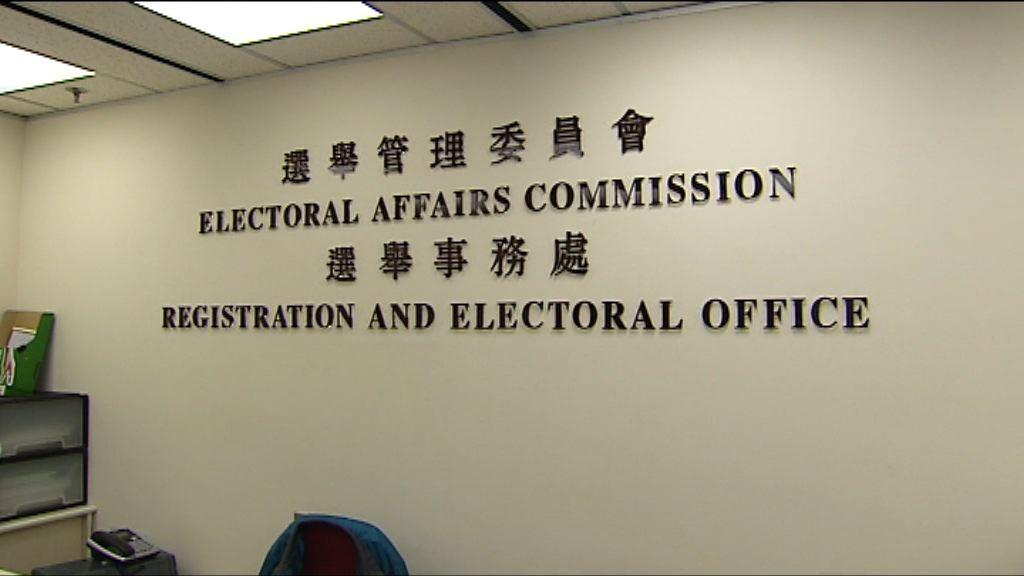 消息:選舉事務處失電腦藏選委選民資料