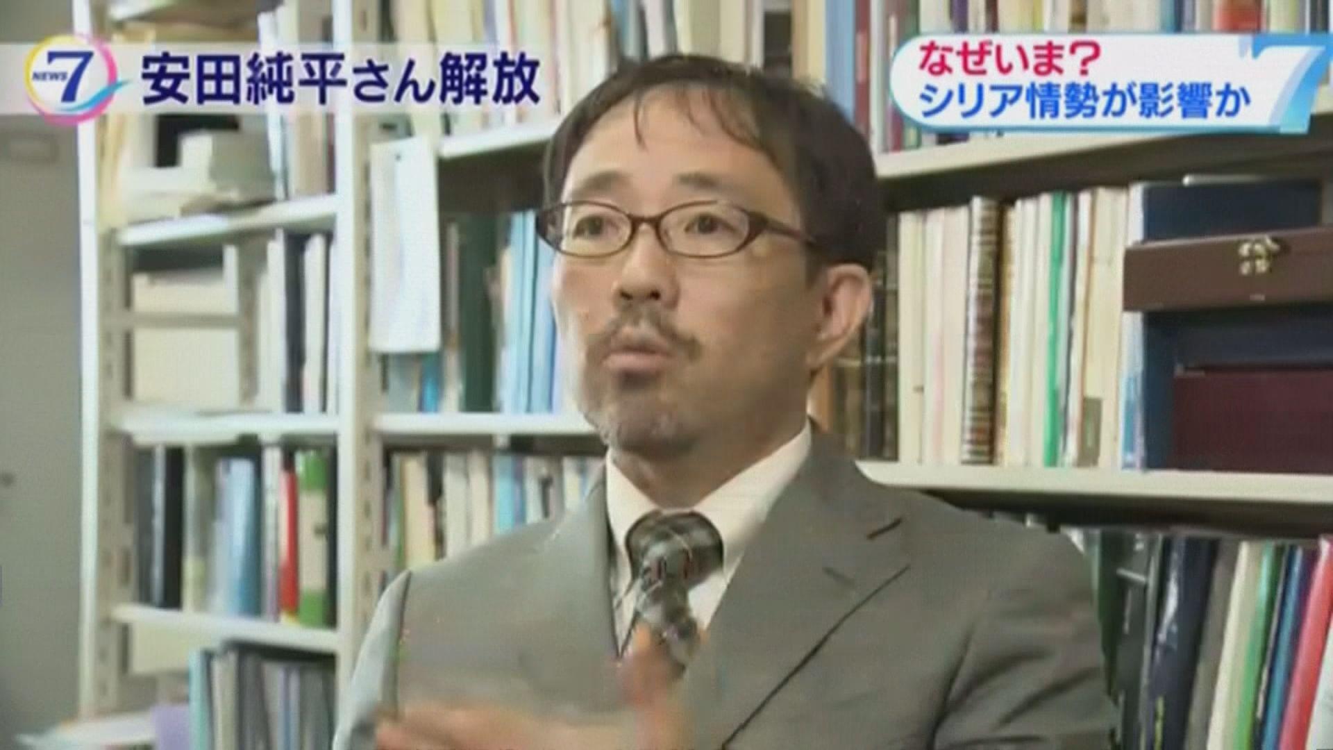 專家指日本記者獲釋與敘利亞局勢進展有關