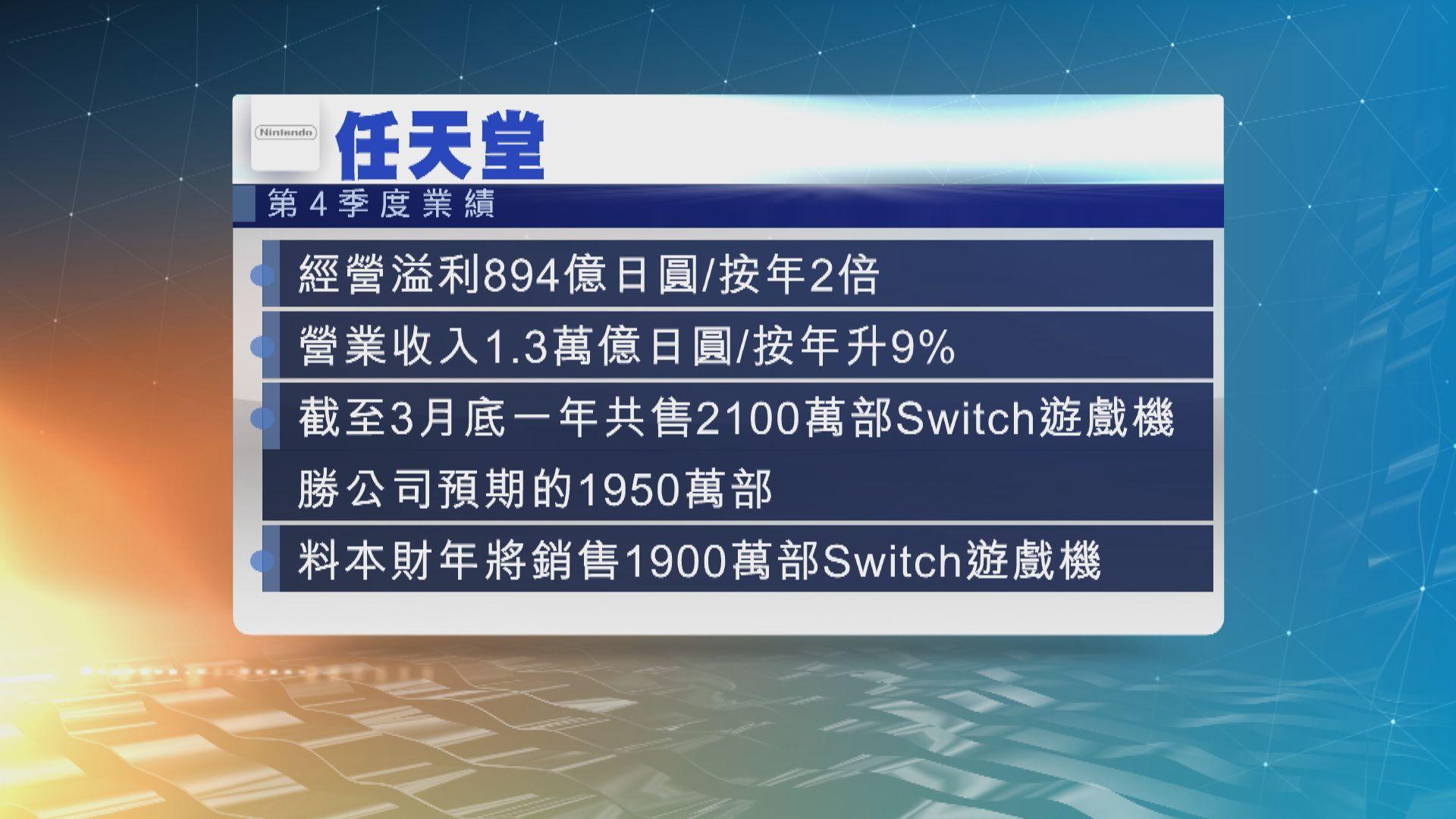 任天堂上季經營溢利大升2倍 Switch銷售較預期佳