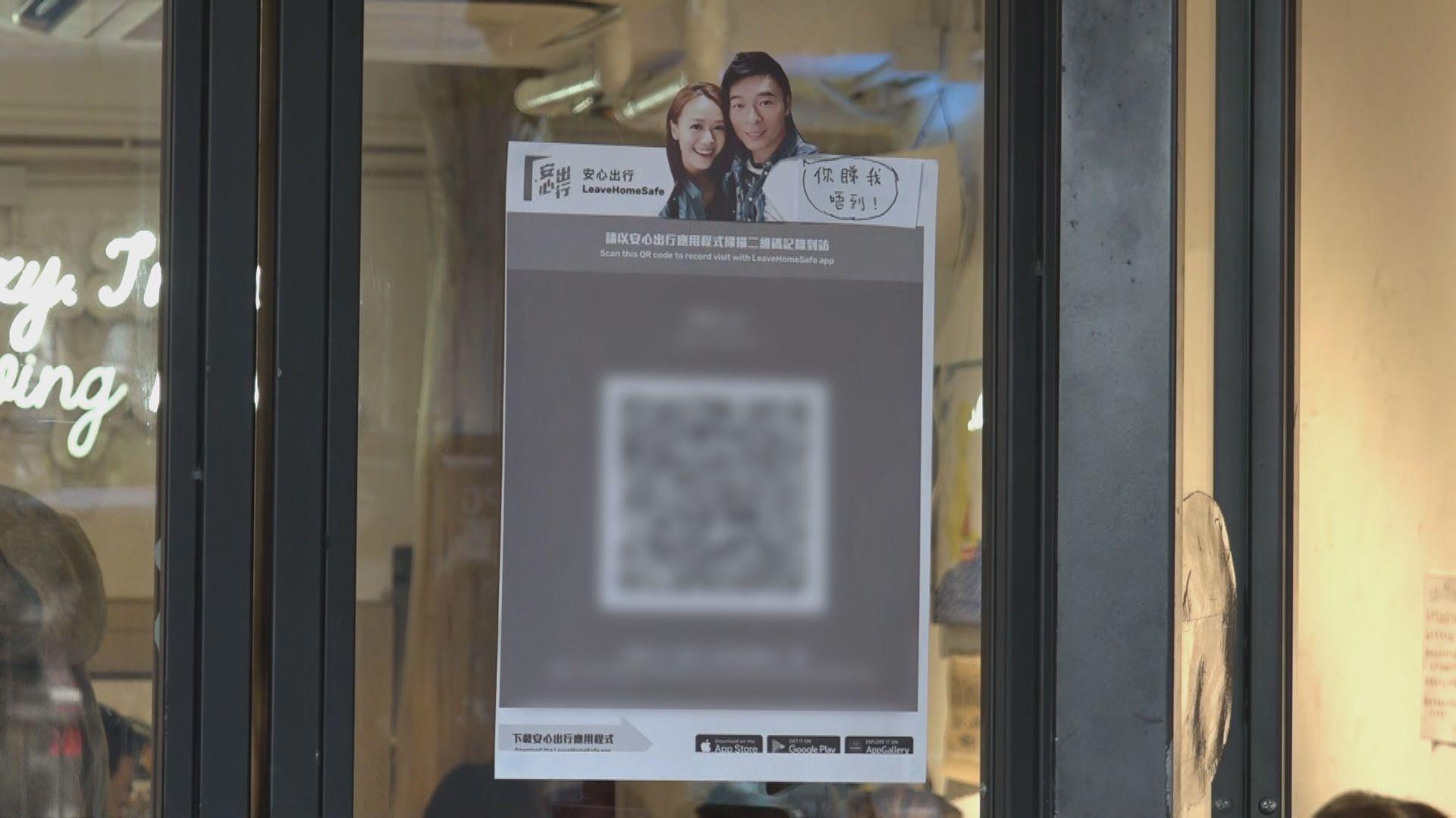 有餐廳至今仍未收到安心出行二維碼 有稱憂私隱問題拒申請