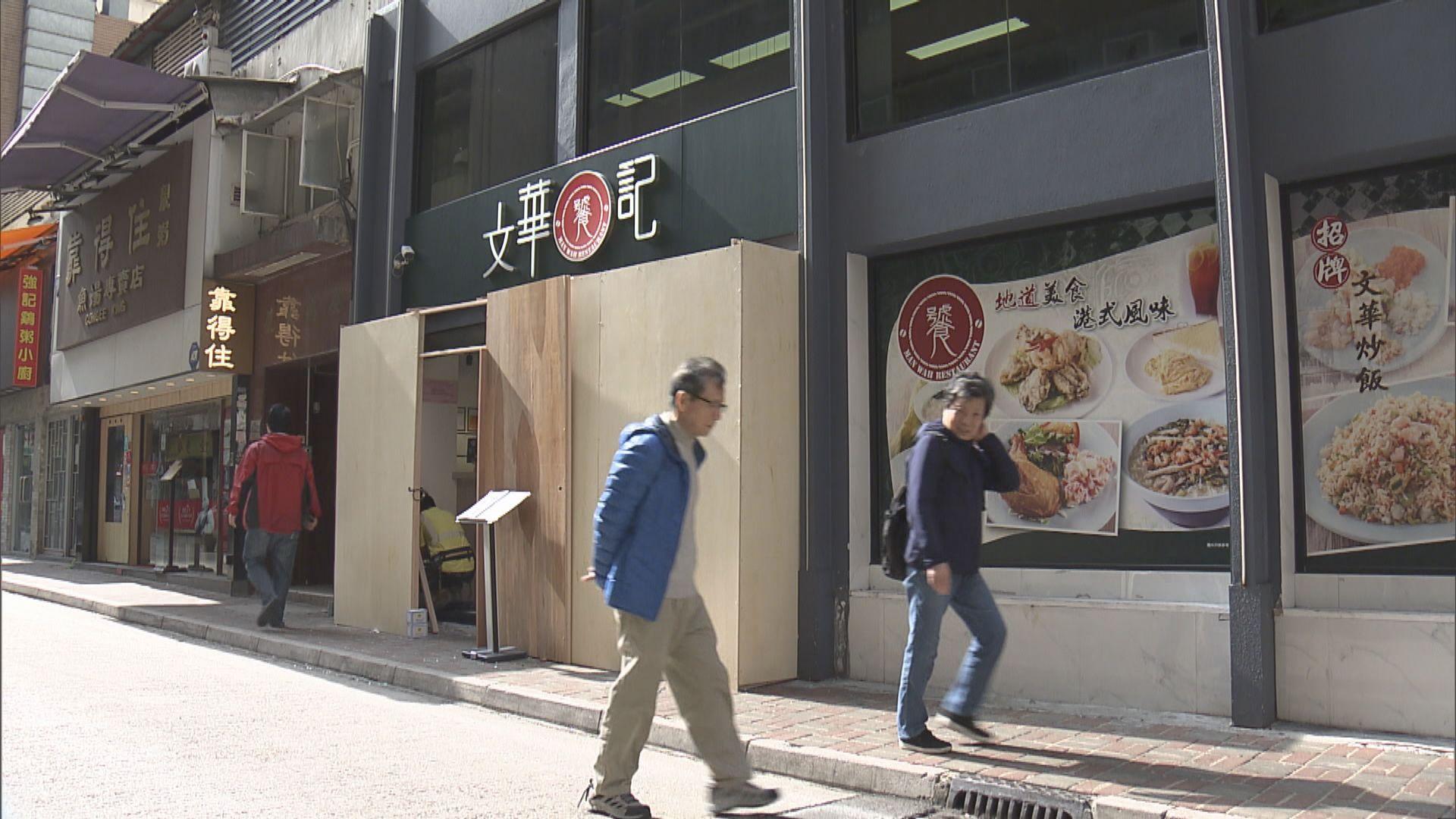 元朗及灣仔有餐廳周六晚被破壞 未有人被捕