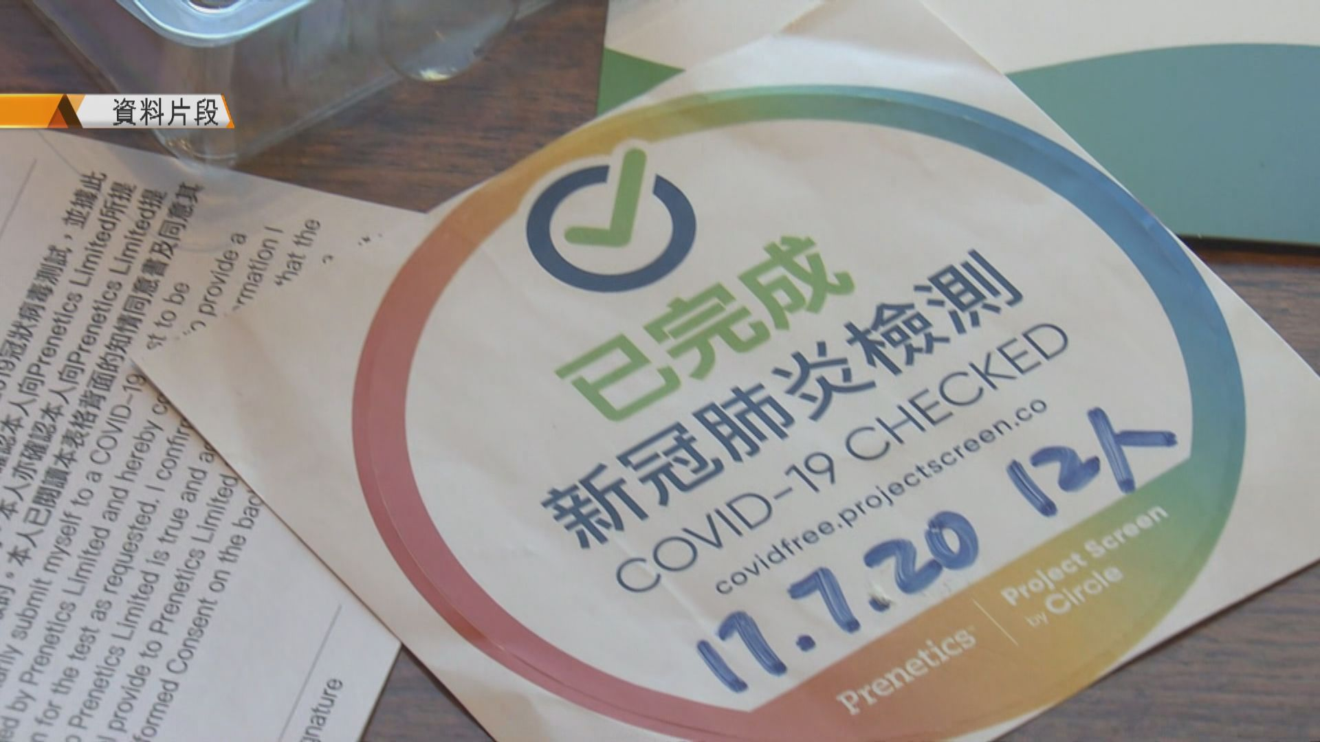 為食肆檢測承辦商將餐廳員工樣本錯配對至另一間餐廳