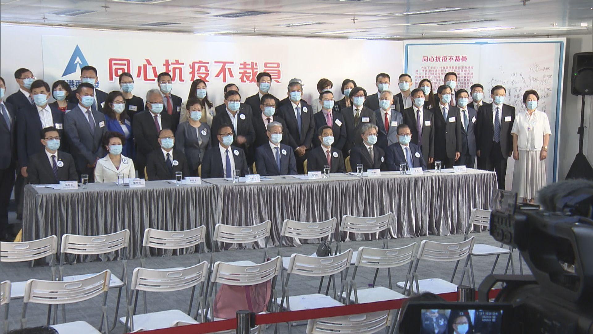 香港再出發大聯盟發起不裁員行動 主要是中資企業響應
