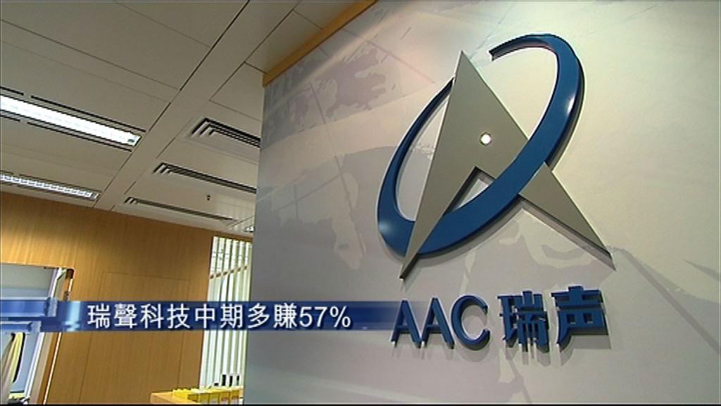 【業績速報】瑞聲中期多賺57% 息40仙