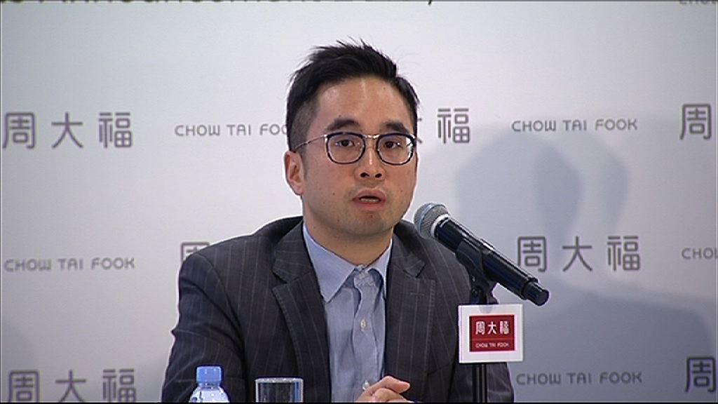 【業績解畫】周大福:港零售市場已回穩