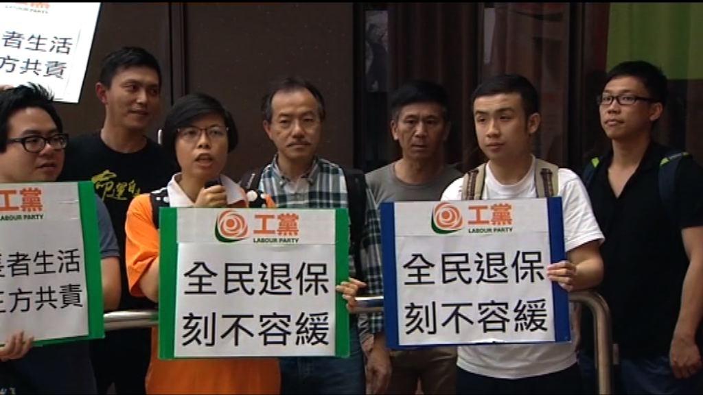 示威者到退保諮詢會場抗議