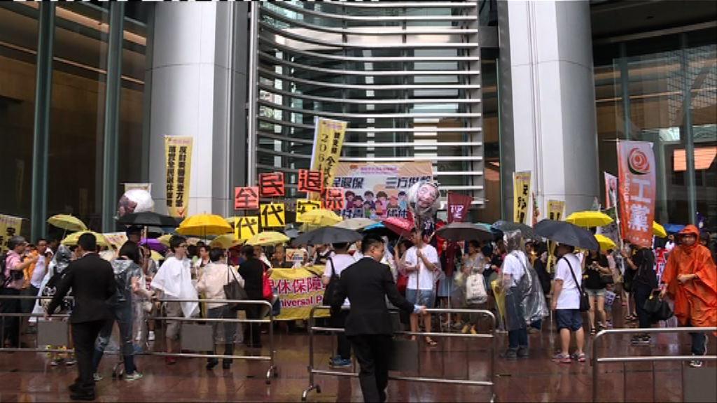 團體遊行促新政府落實全民退保