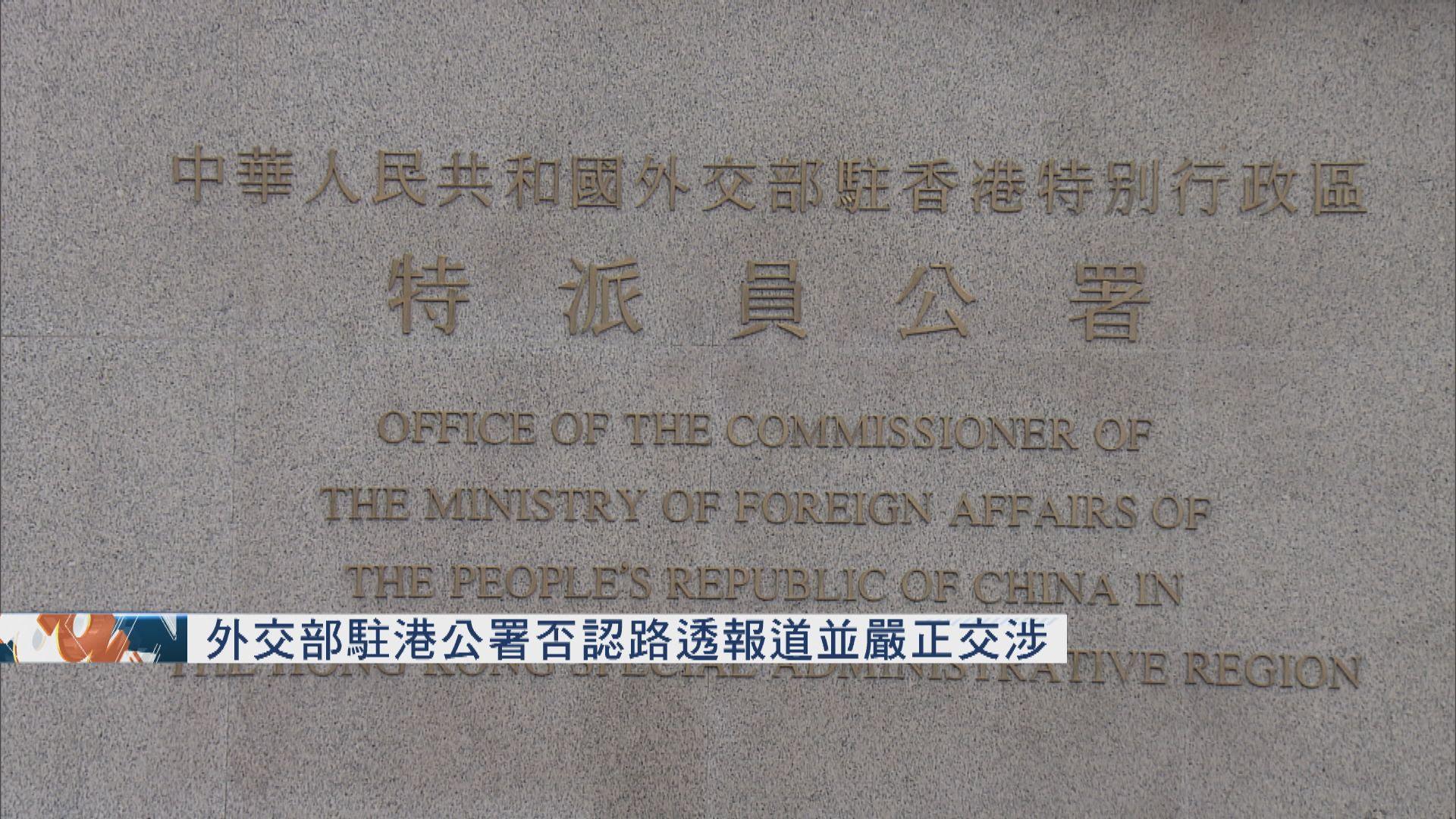 外交部駐港公署否認路透社報道並提嚴正交涉