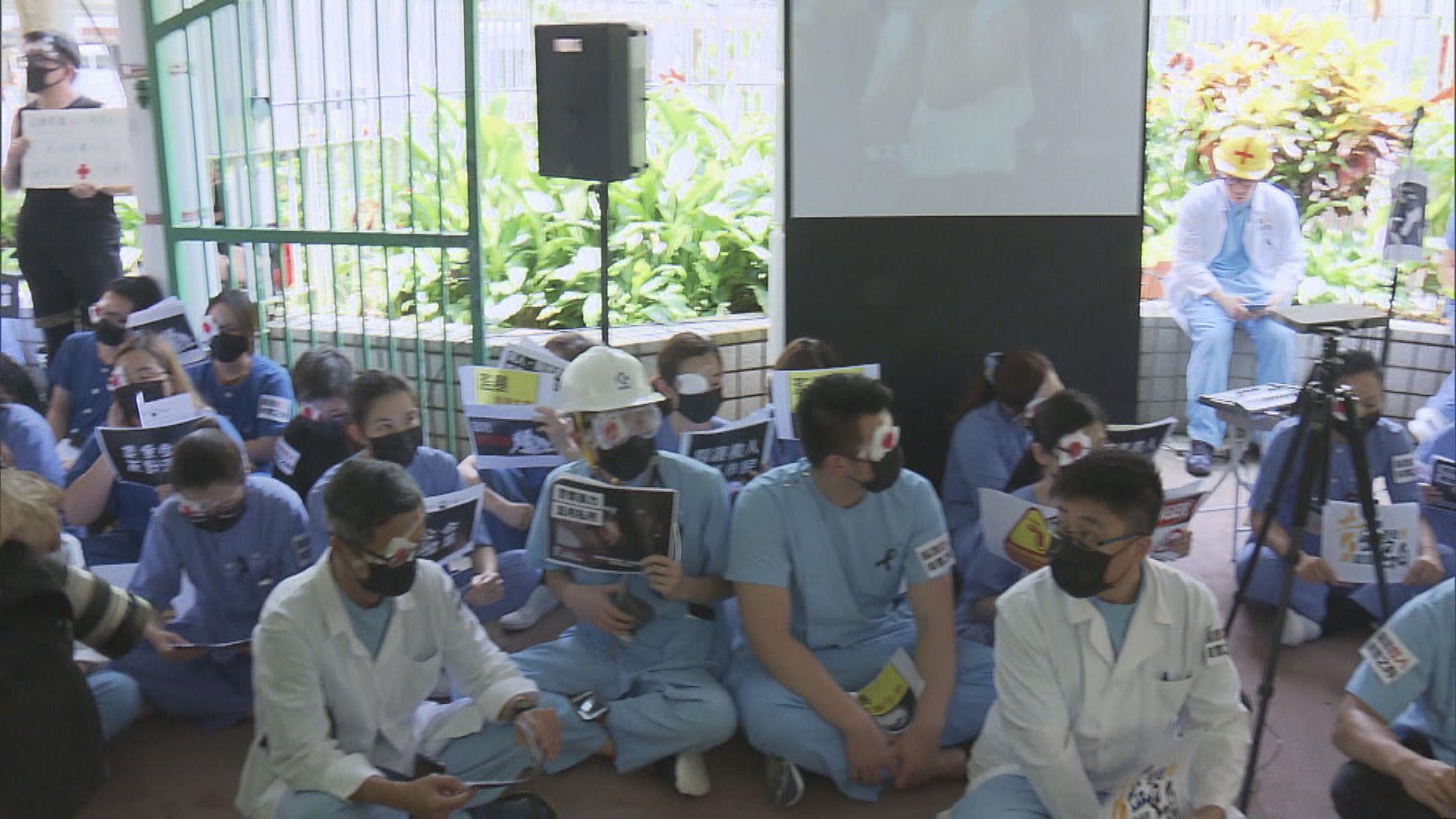 律敦治醫院醫護集會抗議警方武力