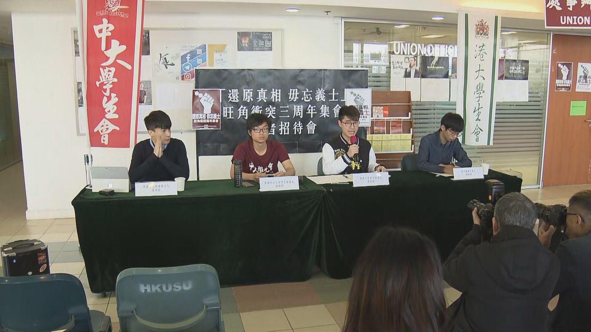 學生團體擬下周五舉行旺角騷亂三周年集會
