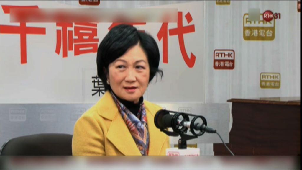 葉劉淑儀:新民黨再定位或「無咁建制」