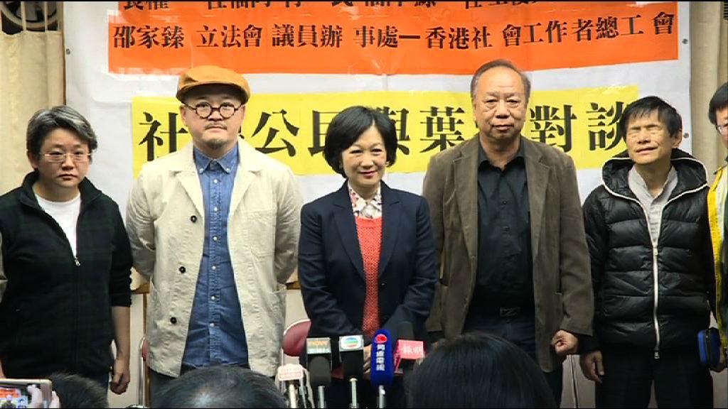 葉劉淑儀與社福界選委會面