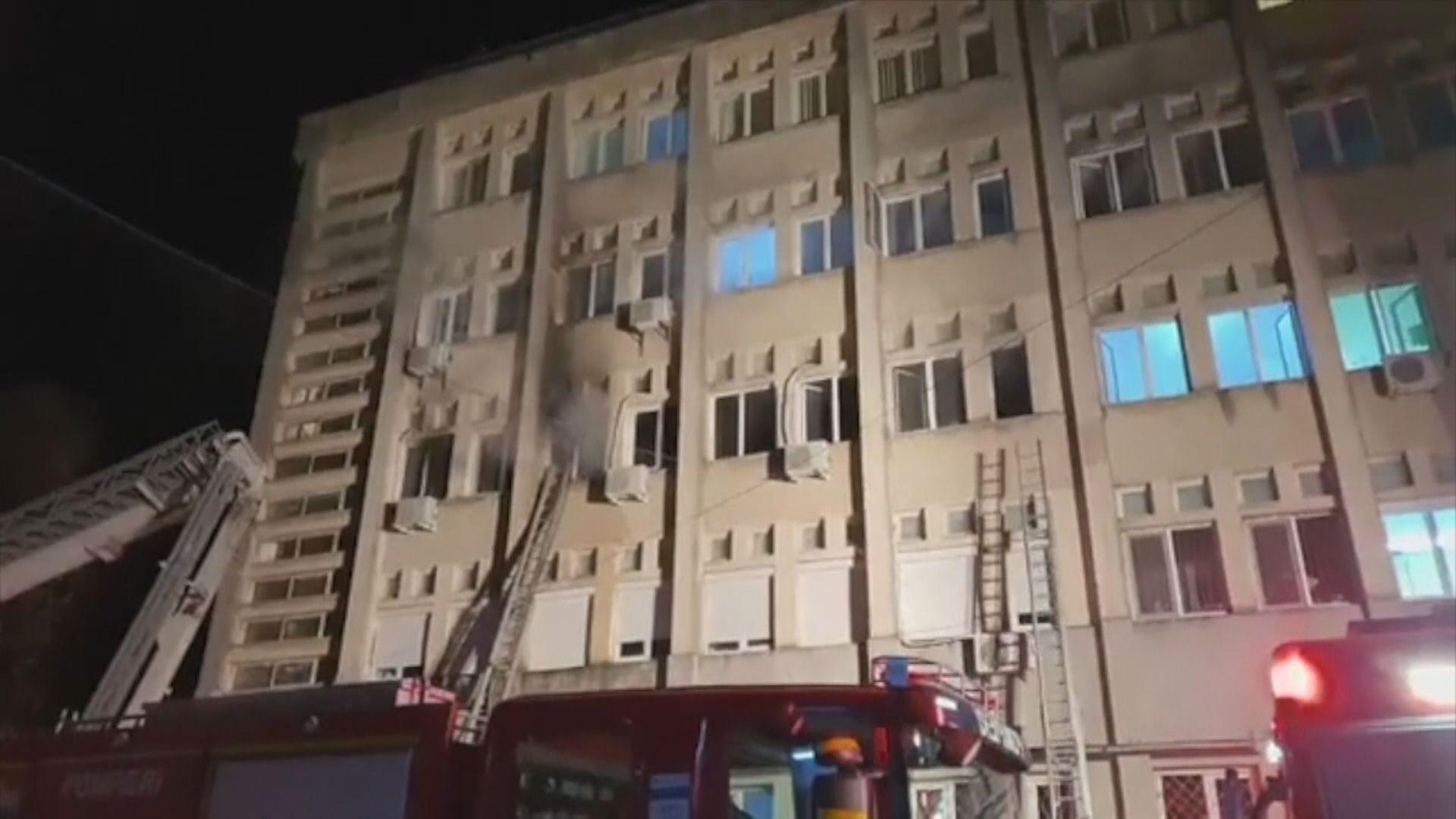 羅馬尼亞收治新冠患者醫院大火 最少十死