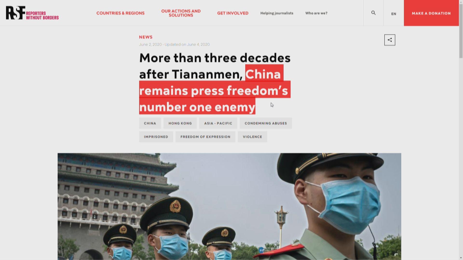 無國界記者:中國是新聞自由頭號敵人