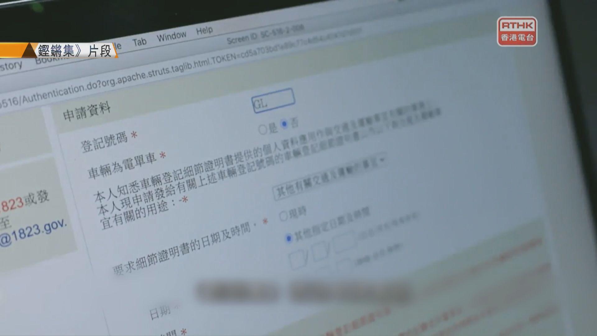 【721報道】鏗鏘集記者被捕 消息指警接投訴及私隱專員轉介後調查