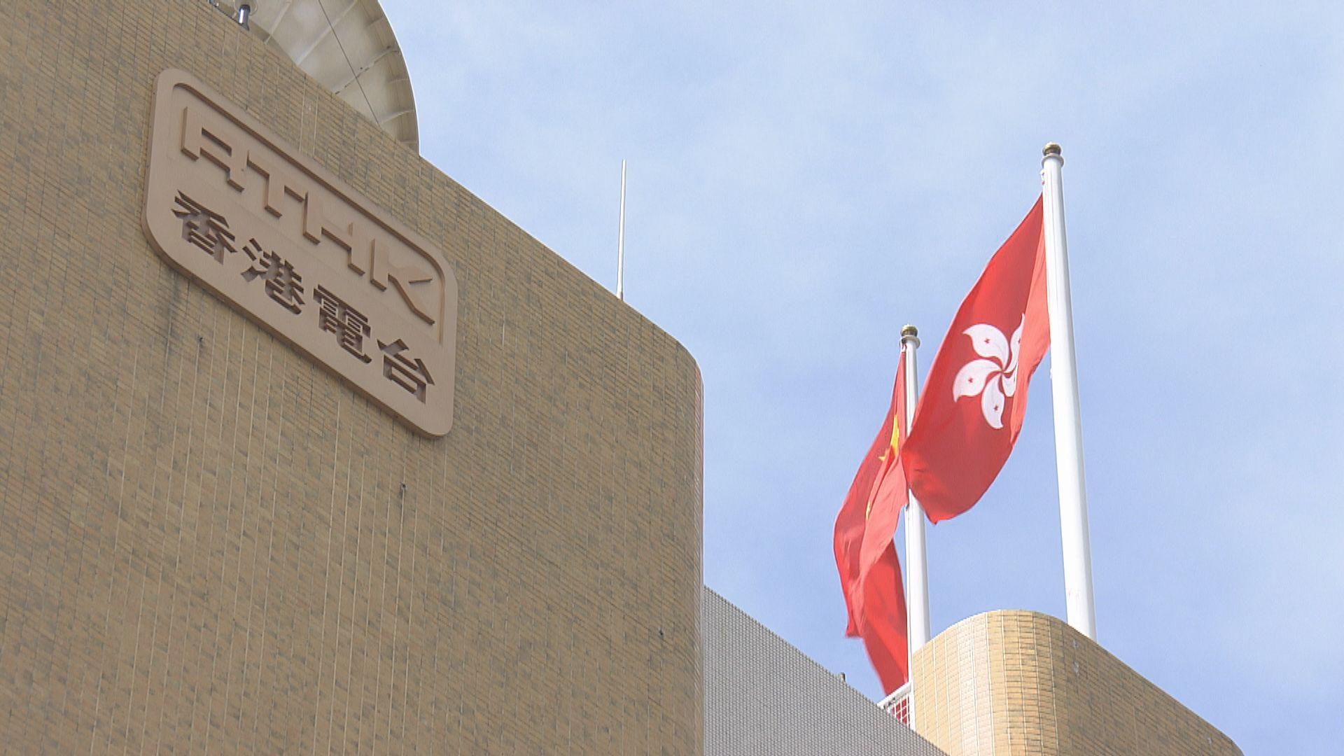 政府成立專責小組檢討港台 預計年底完成