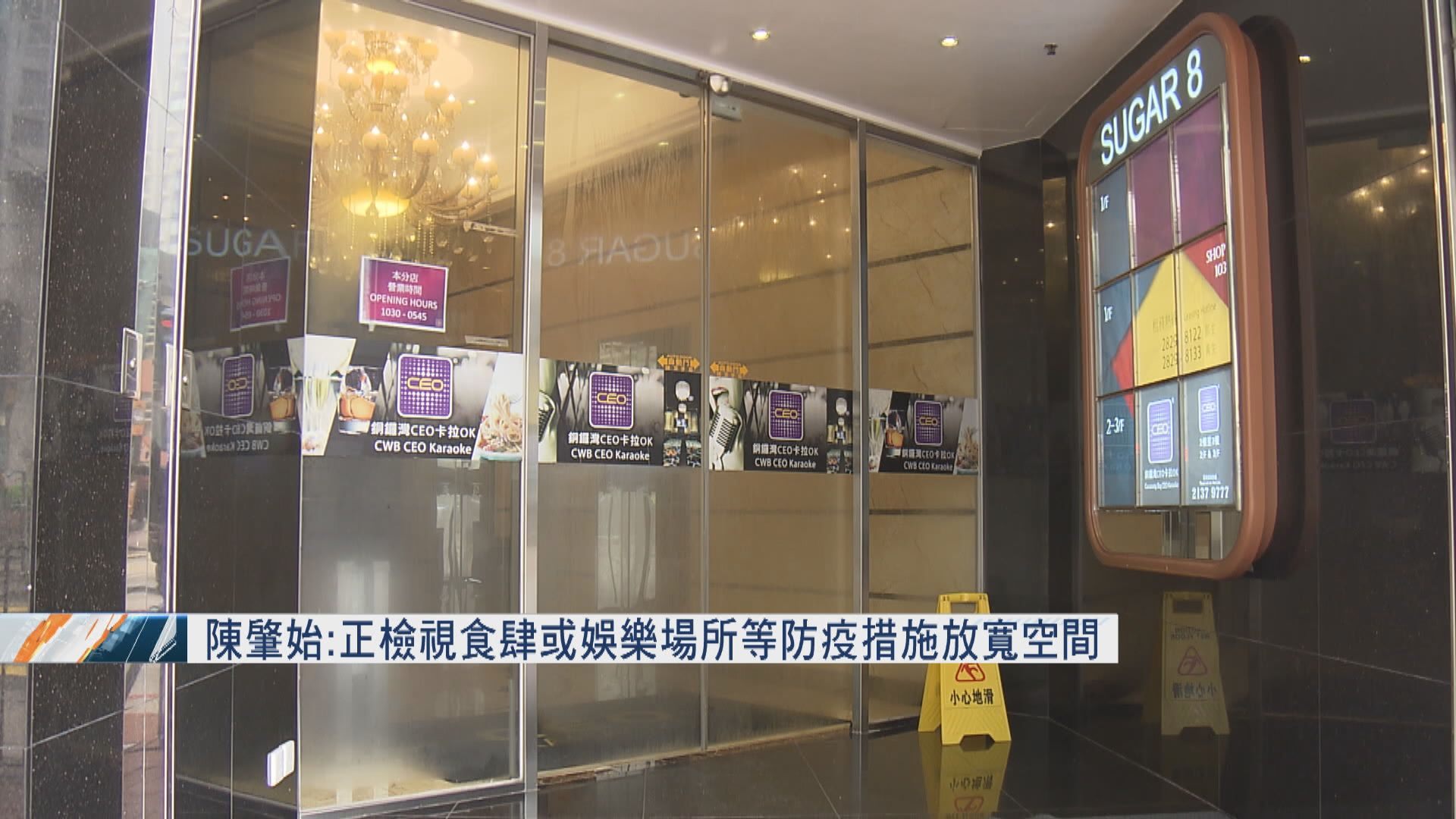 陳肇始:正檢視食肆或娛樂場所等防疫措施放寬空間