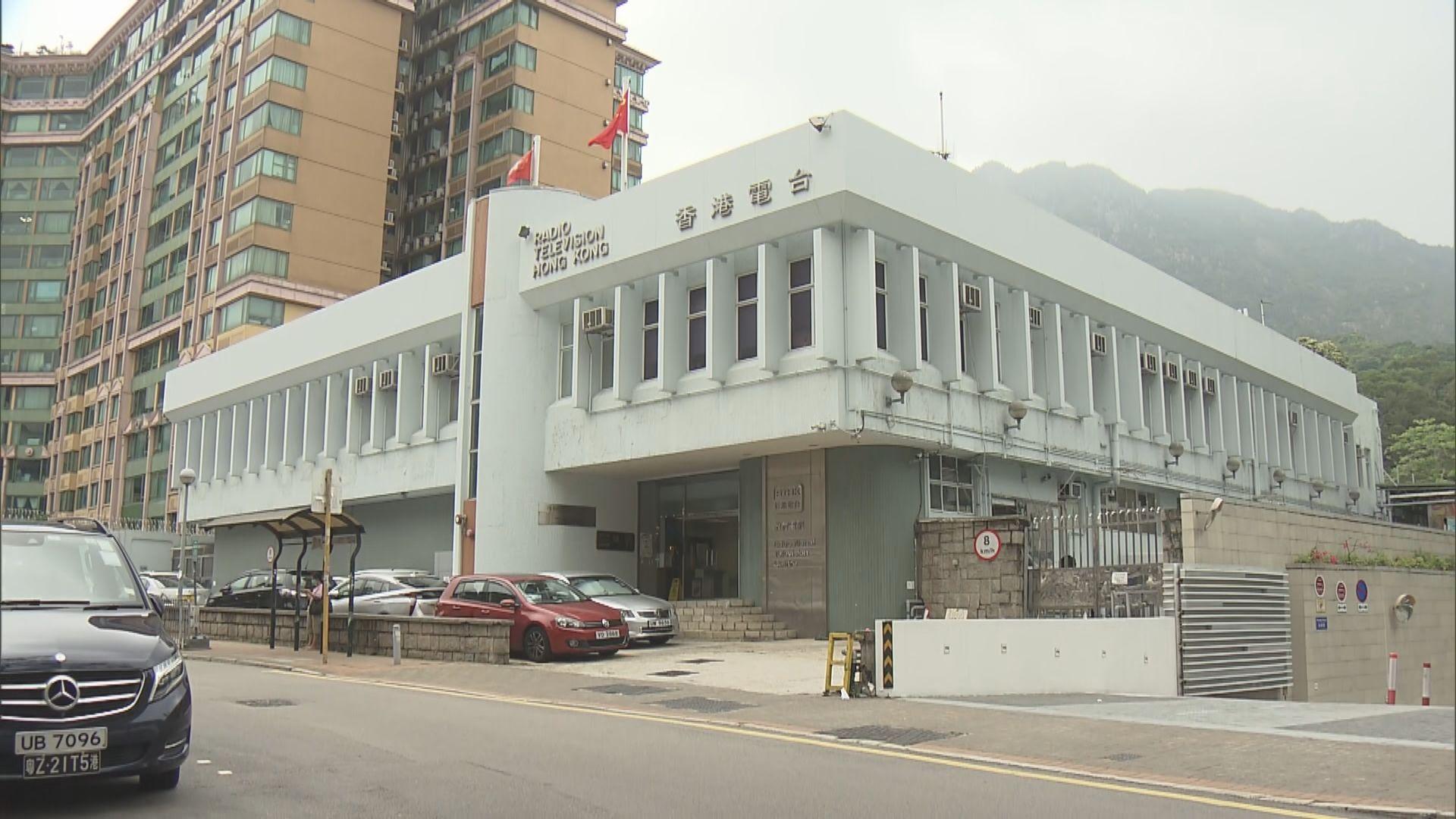 港台接教育局通知九月收回教育電視中心大樓